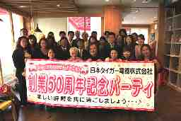日本タイガー電器株式会社