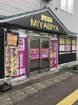 みやび屋秋田店