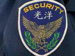光洋保安警備株式会社