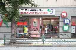 株式会社リオネットセンター城南