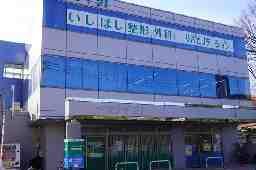 いしばし整形外科 給田診療所