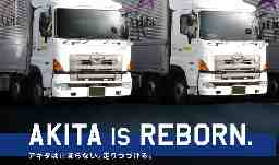 アキタ株式会社 可児営業所
