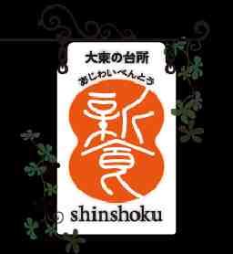 新大阪食品産業株式会社