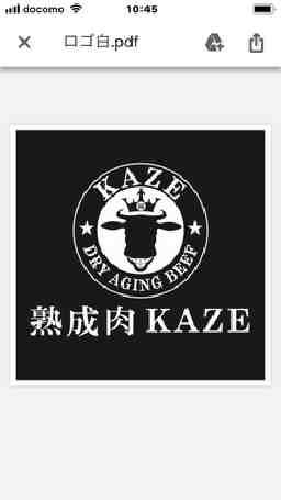熟成肉KAZE