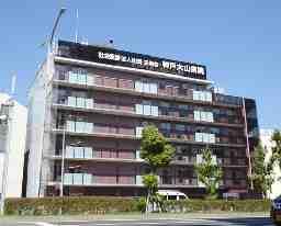 社会医療法人社団 正峰会 神戸ゆうこう病院