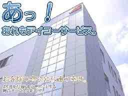 アイコーサービス株式会社