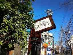 洋食屋 Hibi