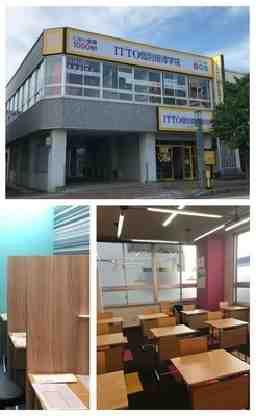 ITTO個別指導学院館林駅前校