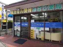 あさひ薬局(あさひファーマケア有限会社)
