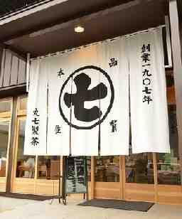 丸七製茶株式会社