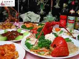 上海・広東料理 中国飯店