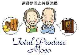 トータルプロデュース モコ
