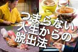 日本料理 魚・采・季 しげ真