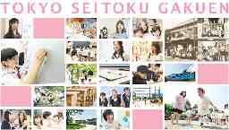 (学)東京聖徳学園