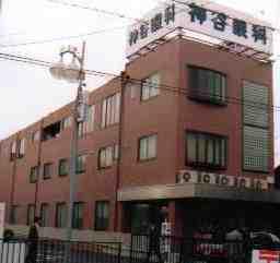 神谷眼科医院