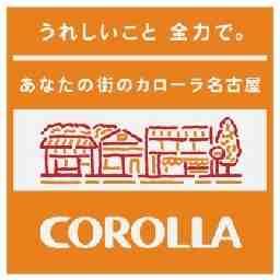 トヨタカローラ名古屋株式会社