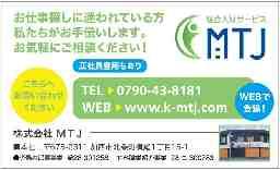 株式会社 MTJ
