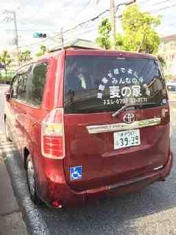 NPO阪神障害者人権ネットワーク