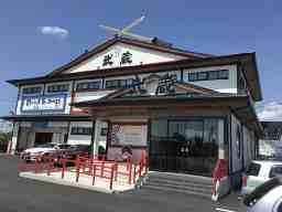 武蔵株式会社/武蔵お届け料理センター