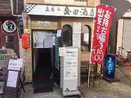 立呑み金田酒店