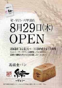 こだわり食パンの神戸結六甲道店
