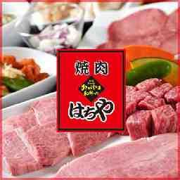 有限会社肉のはちや 焼肉はちや一宮店