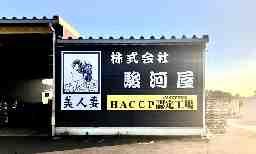 株式会社駿河屋