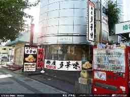 麺屋多華味 五日市中央店