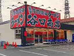 ラーメン谷口商店