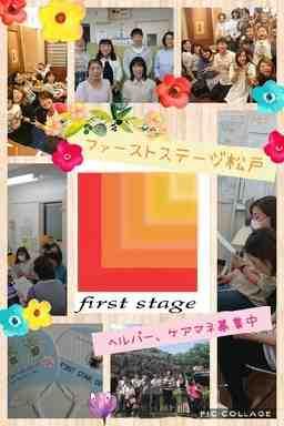 株式会社ファーストステージ/ファーストステージ松戸