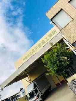 有限会社成田鈑金工業所