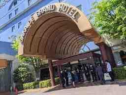 株式会社グランドホテル