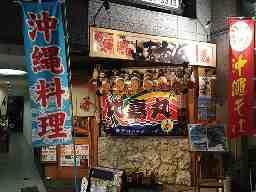 沖縄居酒屋比嘉商店