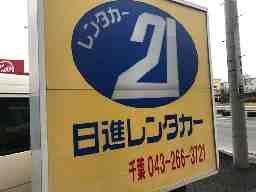 日進レンタカー株式会社