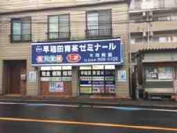 早稲田育英ゼミナール