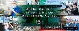 鴻池運輸株式会社長岡京営業所