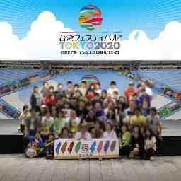 一般社団法人台湾を愛する会