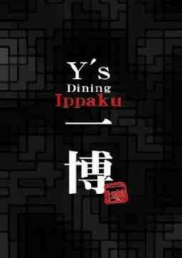 Y's D ining 一博