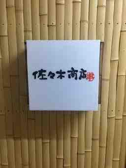 佐々木商店