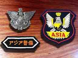 アジア警備保障株式会社