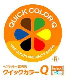 クイックカラーQ OSC湘南シティ店