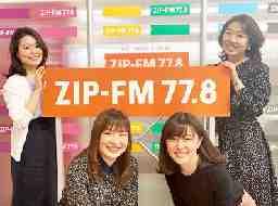 株式会社ZIP-FM