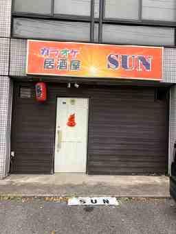 居酒屋SUN