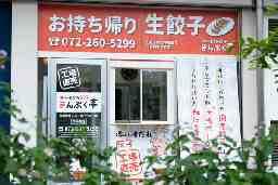 萬福フーズ株式会社