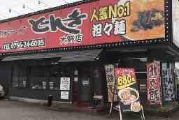 ラーメンどんき 高岡大野店