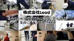 株式会社Lead