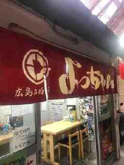 広島お好み焼 よっちゃん