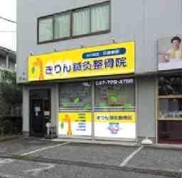 きりん鍼灸整骨院/きりんスポーツスタジオ