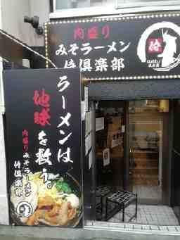 肉盛り味噌らーめん侍倶楽部