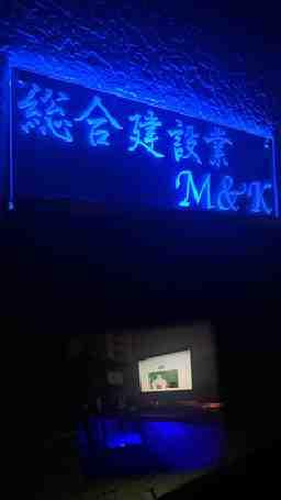 総合建設業 M&K